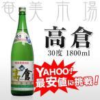 モンドセレクション2009金賞受賞★奄美黒糖焼酎 高倉 30度 1.8L