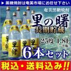奄美黒糖焼酎 里の曙 三年貯蔵 6本セット 25度 1.8L 黒糖焼酎人気ナンバー1!