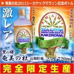 奄美黒糖焼酎 里の曙 奄美の杜 長期貯蔵25度720ml シーカヤックマラソン記念ボトル