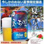 オリオンビール「夏いちばん」1ケース (350ml×24缶)
