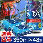 オリオンビール「夏いちばん」2ケース (350ml×48缶)