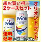 沖縄  オリオンドラフトビール (350ml×24缶セット×2ケース)
