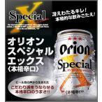 沖縄 オリオンビール スペシャル X エックス350ml×24缶