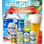 のどごし爽やか♪ 沖縄 オリオンビール【350ml×12本セット】