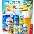 のどごし爽やか♪ 沖縄 オリオンビール【350ml×6本セット】
