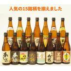 【送料無料】 黒糖焼酎 人気銘柄ミニチュアボトル(100ml)15本セット箱詰