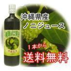 沖縄産発酵ノニジュース 900ml×1本【送料無料】