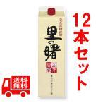 【送料無料】黒糖焼酎 里の曙 長期 紙パック 12本セット 25度/1800ml