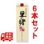 【送料無料】黒糖焼酎 里の曙  長期貯蔵 紙パック