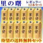 【送料無料】黒糖焼酎 里の曙  レギュラー 紙パック 12本セット 25度/1800ml
