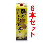 ショッピング焼酎 【送料無料】黒糖焼酎 島のナポレオン 紙パック 25度/1800ml×6本セット