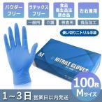 ニトリル手袋 使い捨てゴム手袋 Mサイズ 青 粉なし(パウダーフリー) 100枚 食品衛生法適合商品 病院や精密機械工場などでも使われている製品です。