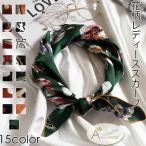 スカーフ レディーススカーフ バッグスカーフ バンダナ 花柄 チェック柄 リーフ柄 ドット柄 ファッション小物