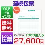 連続伝票 9.5×9インチ 2枚複写 1000組入り Aタイプ