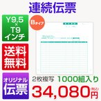 連続伝票 9.5×9インチ 2枚複写 1000組入り Bタイプ