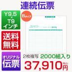 連続伝票 9.5×9インチ 2枚複写 2000組入り Bタイプ