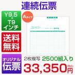 連続伝票 9.5×9インチ 2枚複写 2500組入り Aタイプ