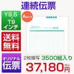連続伝票 9.5×9インチ 2枚複写 3500組入り Aタイプ