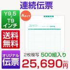 連続伝票 9.5×9インチ 2枚複写 500組入り Aタイプ