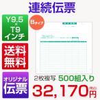 連続伝票 9.5×9インチ 2枚複写 500組入り Bタイプ