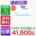 連続伝票(同版)9.5×9インチ 2枚複写 3500組入り Bタイプ