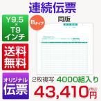 連続伝票(同版)9.5×9インチ 2枚複写 4000組入り Bタイプ