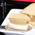 あすつく ギフト チーズケーキ アマリアチーズキャラメル1本