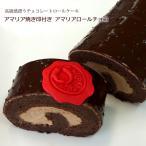 贈り物 ギフト チョコロールケーキ スーパーフード入り アマリアロールチョコ1本