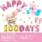 【HAPPY 100 DAYS】百日祝いバルーンセット 壁掛け 100日祝い 幸せいっぱい 子供誕生日 飾り付け 壁に飾る