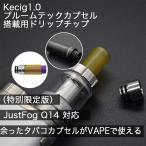 【AMARITU】限定カラー!Kecig1.0 プルームテックカプセル 搭載用ドリップチップ Kecig1.0 プルームテックカプセル 搭載用ドリップチップ