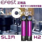 Efest 正規品 マルチサイズ10種対応 インジケーター搭載 高速リチウムバッテリー充電器 USB電源仕様[SLIM K2]2本充電用
