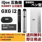 2019年最新版!GXG i2 (ケース付き)Kamry 正規品 IQOS アイコス互換機 加熱式電子タバコ GXG i2 Kamry 1900mAh大容量 約30本連続
