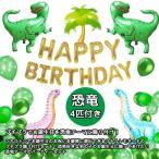 ポイント5倍!お誕生日会が恐竜の世界に大変身!恐竜4匹!&55点セット!お誕生日のお祝いにきらきらバルーンでサプライズ!