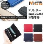 【AMARITU】シンプルでLOGOなし再入荷(ブラックとブルー)!  Case For IQOS3収納ケース(PU レザー) アイコス保護 便利携帯