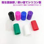 【AMARITU】カラー豊富!PloomtTech専用・衛生面抜群♪使い捨てシリコン製ドリップチップ20個セット(short)