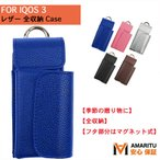 【AMARITU】For IQOS3レザー Case 収納ケース iQOS3 極3 カバー ポーチ