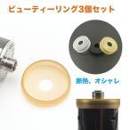 厳選アトマイザー ヒートシンク3個セット アトマイザー ビューティーリング 断熱  vape 用 電子タバコ