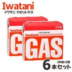 まとめ買い イワタニ ガス カセットガス オレンジ 3本組  ×2個セット 6本  CB-250-OR  鍋 料理 調理 アウトドア キャンプ バーベキュー  ガスボン