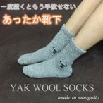 ヤクウール靴下