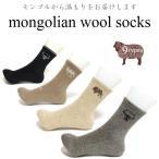 Regular Socks - ウールソックス 冷えとり あったか靴下