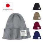 ニット帽、ニットキャップ ニット 帽子  SHF−日本製コットンリブワッチ ヤング