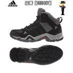 adidas(アディダス)D66497 41 AX2 MID GTX W ウィメンズトレッキング レディーズ女性用登山靴 アウトドアシューズ 婦人ハイカットシューズ D66497