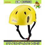 EVERNEW エバニュー クライミングヘルメット48-57 激安格安バーゲンセール特価企画 EBV890 登山 トレッキングヘルメット