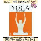 Yahoo!シューズショップブーショップHATAS ハタ DVDパワー・ヨガショキュウヘン 激安格安バーゲンセール特価企画 COBG5371 ダイエット 健康ダイエットダイエット器具