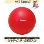 Yahoo!シューズショップブーショップTOEI LIGHT トーエイライト ピラティスボール200 アカ  激安格安バーゲンセール特価企画 H9345R ダイエット 健康ダイエットダイエット器具