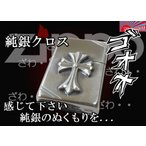 【高級ZIPPO】 純銀 クロスモデル シルバー 十字架 人気 純銀ジッポ プレゼント 送料無料  スターリングシルバー 925
