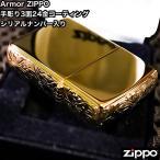 Armor ZIPPO 手彫り 3面彫刻 アーマー ジッポ ゴールド 24金コーティング 人気 限定 深彫り 唐草模様 金 かっこいいジッポ 金タンク 高級ジッポー