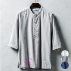 カジュアルシャツ 白シャツ 七分袖シャツ メンズシャツ スタンドカラー 無地 ルームウエア メンズ 夏 サマー 父の日