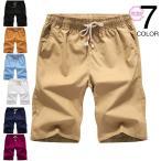 ショッピングハーフパンツ ハーフパンツ メンズ ショートパンツ 短パン 半ズボン 綿パン カジュアル ボトムス お兄系 メンズファッション