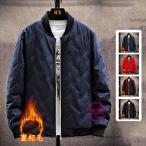 ショッピング中綿 中綿ジャケット メンズ ダウンジャケット ボアジャケット 軽量 ジャケット 裏起毛 ブルゾン 新作 秋服 冬服 秋 冬